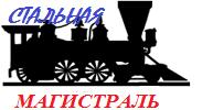 Стальная МАГИСТРАЛЬ